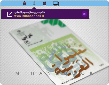 دانلود کتاب عربی سال سوم انسانی